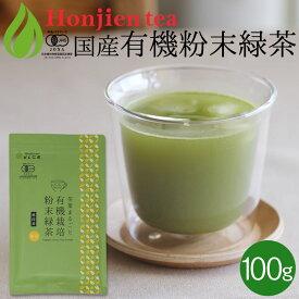 ● 国産 有機粉末緑茶 100g [ 無農薬 有機JAS認定 ]の茶葉100% ほんぢ園 < 粉末煎茶 有機栽培 オーガニック 緑茶 煎茶 粉末 > 送料無料 /セ/【PT2】