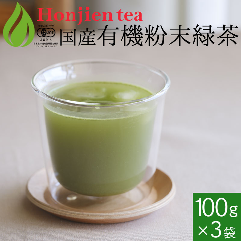 ● 国産 有機粉末緑茶 100g x 3袋 [ 無農薬 有機JAS認定 ]の茶葉100% ほんぢ園 < 粉末煎茶 有機栽培 オーガニック 緑茶 煎茶 粉末 > 送料無料 /セ/