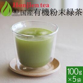 ● 国産 有機粉末緑茶 100g x 5袋 [ 無農薬 有機JAS認定 ]の茶葉100% ほんぢ園 < 粉末煎茶 有機栽培 オーガニック 緑茶 煎茶 粉末 > 送料無料 /セ/
