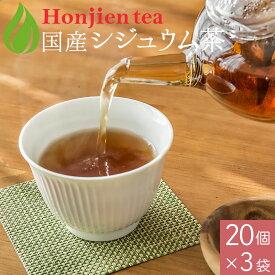 ● 国産 シジュウム茶 3g x 20p x 3袋 ( 180g ティーバッグ ) ほんぢ園 < ノンカフェイン > テレワーク 在宅勤務 送料無料 /セ/