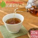 国産 シジュウム茶 3g x 20p x 10袋 ( 600g ティーバッグ ) ほんぢ園 < ノンカフェイン > 送料無料 /セ/