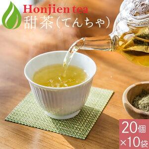 甜茶 4g x 20p x 10袋 ( 800g ティーバッグ ) ほんぢ園 < てんちゃ > 送料無料 /セ/
