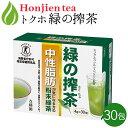 [ トクホ ] 中性脂肪が気になる方の「 緑の搾茶 」 4g x 30包 [ 特定保健用食品 ]< 粉末茶 粉末緑茶 個包装 スティッ…