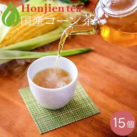 ● 国産 コーン茶 4g x 15p ( 60g ティーバッグ ) ほんぢ園 < とうもろこし茶 ノンカフェイン 血圧測定 【SC】 > 送料無料 /セ/