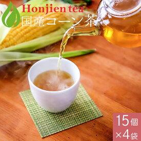 国産 コーン茶 4g x 15p x 4袋 ( 240g ティーバッグ ) ほんぢ園 <とうもろこし茶 ノンカフェイン 血圧測定 【SC】 > 送料無料 /セ/