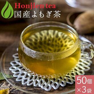 【健康茶】艾蒿茶 3g×50包×3袋(450g大容量 茶包)日本产 <艾蒿 无农药栽培 德岛产 散寒除湿 不含咖啡因 孕妇可安心饮用 >