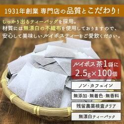 ルイボスティー2.5gx100P×3袋(750g大容量ティーバッグ)<ルイボス茶ノンカフェインママ妊婦さん【LC】>[宅配便配送送料無料]/セ/