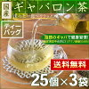 Japanese Gabalong green tea - green tea with GABA from Japan - 2g x 25 tea bags x 3 packs - blood pressure