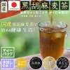 Barley tea with black sesame and black soy bean - all ingredients from Japan - 10g x 20 tea bags x 5 packs - contains no caffeine