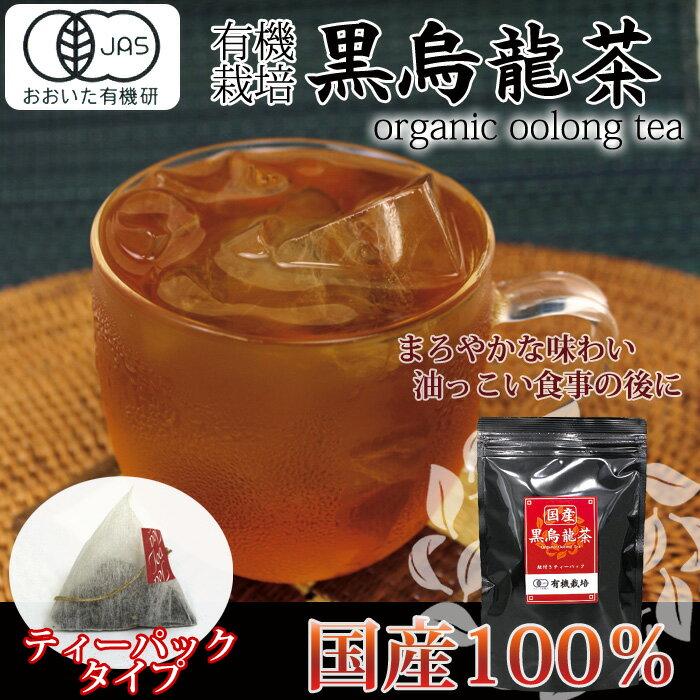 国産 有機 黒烏龍茶 3g x 15p x 3袋 ( ティーバッグ )[ 有機JAS認定 ] < 有機栽培 オーガニック ウーロン茶 烏龍茶 無農薬 ダイエット 中性脂肪 > 送料無料 /セ/
