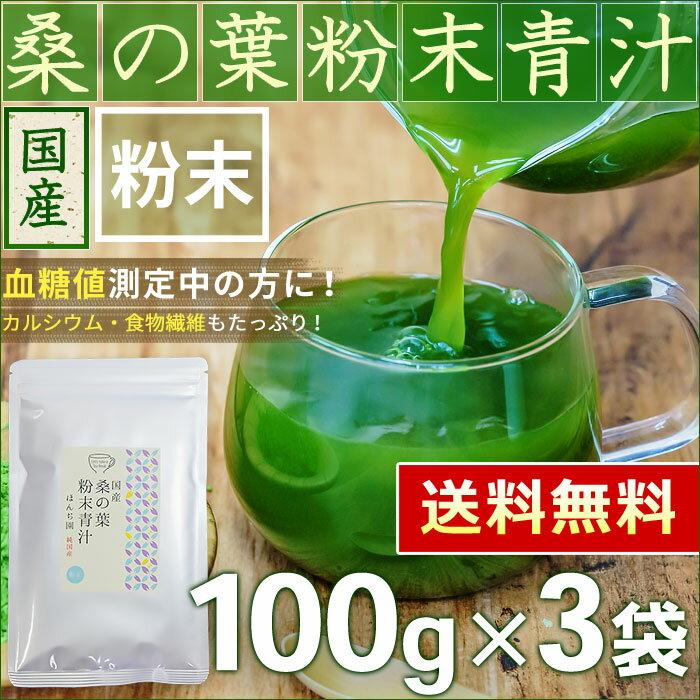 ● 桑の葉茶 国産 桑の葉 粉末青汁 100g x 3袋 ほんぢ園 < ノンカフェイン 血糖値測定 【LC】 > 送料無料 /セ/