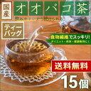 ● 国産 オオバコ茶 ダイエット 3g x 15p ( ティーバッグ )< ダイエット ノンカフェイン おおばこ 車前草 > 送料無料 /セ/