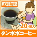 T-coffee-s-20p