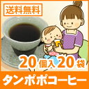 T-coffee-s-20px20