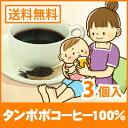 たんぽぽ コーヒー カフェイン