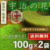 """● It is / セ / 100 g of Matcha powder """"flower of Uji"""" *2 sets [ほんぢ garden original Matcha] [to two] <Uji Matcha matcha for the food processing for the confectionery> [chase-response delivery]"""