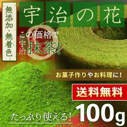 -抹茶抹茶粉宇治花 100 g < 糖果和食品加工 / 宇治抹茶 /matcha &gt; / 中心 / 它