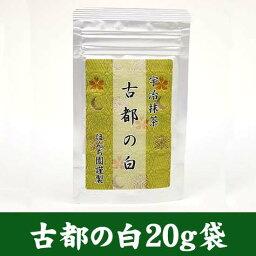 -抹茶綠茶粉古代白色 20 g 包 (淺棕色) [閣下花園原綠茶] < 宇治抹茶綠茶抹茶 (那就是我) &gt; 航運正軌] [14] ★ 湊到 / e / 02P05Nov16。