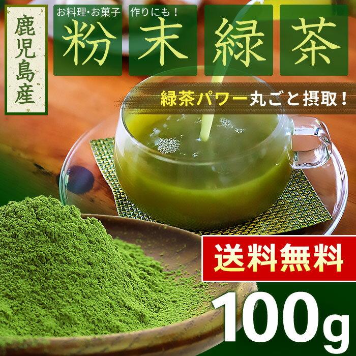 ● 国産 粉末緑茶 100g [ 鹿児島産 茶葉100% ] < 粉末煎茶 緑茶 残留農薬検査クリア 粉末 カテキン > 送料無料 /セ/