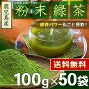 国産 粉末緑茶 100g x 50袋 [鹿児島産茶葉100%] < 緑茶 残留農薬検査クリア 粉末 水出しOK うがい 口内フローラ >[宅配便配送 送料無料] /セ/