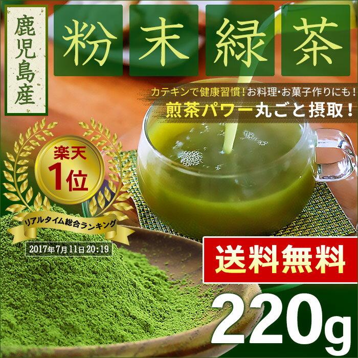 ● 国産 粉末緑茶 220g [ 鹿児島産 茶葉100% ] < 粉末煎茶 1000円 送料無料 ポッキリ 買い回り 買いまわり 緑茶 残留農薬検査クリア 粉末 うがい > /セ/
