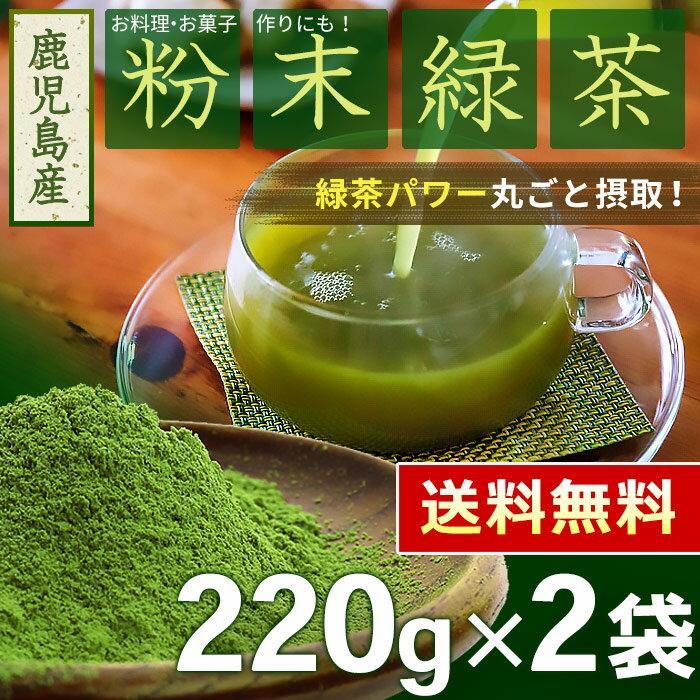 ● 国産 粉末緑茶 440g(220g×2袋)[ 鹿児島産 茶葉100% ] < 粉末煎茶 緑茶 残留農薬検査クリア 粉末 カテキン > 送料無料 /セ/