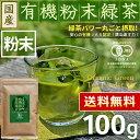 Organic-greentea-b