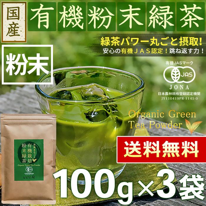 ● 国産 有機粉末緑茶 100g x 3袋 [ 有機JAS認定 ]の茶葉100%< 粉末煎茶 有機栽培 オーガニック 緑茶 煎茶 無農薬 粉末 > 送料無料 /セ/