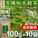 Organic-greentea-e