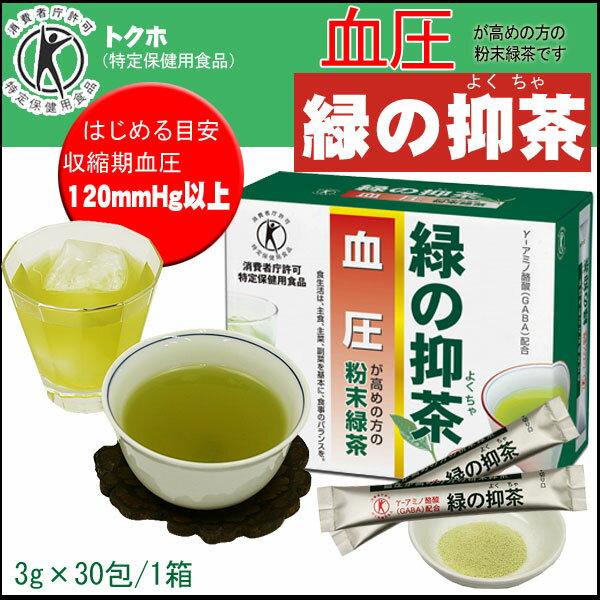 [ トクホ ] 血圧が高めの方の「 緑の抑茶 」 3g x 30包 x 2箱 [ 特定保健用食品 ]< 個包装 スティックタイプ 粉末緑茶 粉末茶 血圧 ギャバ GABA γ-アミノ酪酸 血圧測定 > 送料無料 /セ/