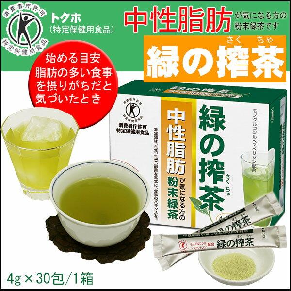 [ トクホ ] 中性脂肪が気になる方の「 緑の搾茶 」 4g x 30包 x 2箱 [ 特定保健用食品 ]< 粉末茶 粉末緑茶 個包装 緑茶 > 送料無料 /セ/