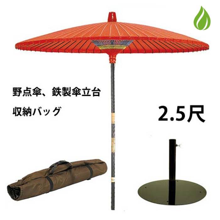 【ポイント2倍!】T【茶道具 野点傘】2.5尺 茶席用野点傘 3点セット(本体+鉄製傘立て台+収納バッグ) 【宅配便配送】 のだてがさ インテリア 和傘 送料無料