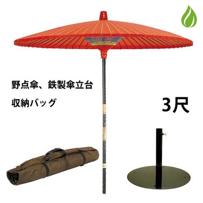 T【茶道具 野点傘】3尺 茶席用野点傘 3点セット(本体+鉄製 傘立て台+収納バッグ) 【宅配便配送】 のだてがさ インテリア 和傘 送料無料