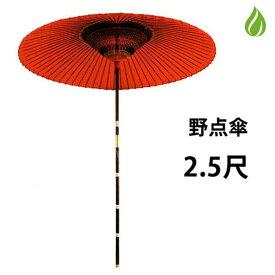 T【茶道具 野点傘】2.5尺 茶席用野点傘 【宅配便配送】 ptx のだてがさ インテリア 和傘 送料無料