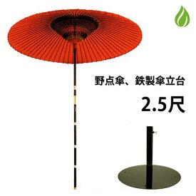 T【茶道具 野点傘】2.5尺 茶席用野点傘 2点セット(本体+鉄製傘立て台) 【宅配便配送】 ptx のだてがさ インテリア 和傘 送料無料