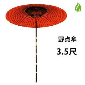 T【茶道具 野点傘】3.5尺 茶席用野点傘 【宅配便配送】 ptx のだてがさ インテリア 和傘 送料無料