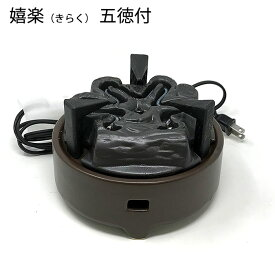 茶道具 風炉 電熱器 嬉楽 五徳付 風炉用 (YU-003) 炭型ヒーター 電気炭 ヤマキ電器 電熱風炉 表千家 裏千家 500w 送料無料