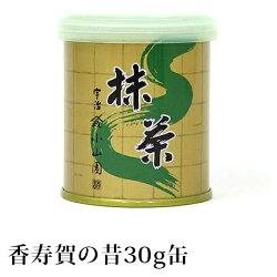 【抹茶・京都山政小山園の抹茶(濃茶)】香寿賀の昔(かすがのむかし)