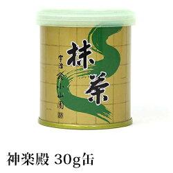 【抹茶・京都山政小山園の抹茶(濃茶)】神楽殿(かぐらでん)