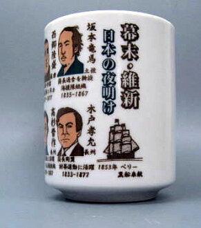 年底的幕府黎明和恢復日本明治由阪本龍馬阪本其他人 14 名漫畫杯