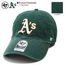 フォーティーセブンブランド 47BRAND 帽子 キャップ ローキャップ ボールキャップ CAP メンズ レディース 深緑 b系 ヒップホップ ストリート系 ファッション ブランド オークランド アス