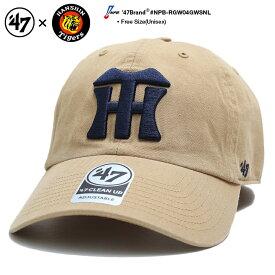 フォーティーセブンブランド 47BRAND 帽子 キャップ ローキャップ ボールキャップ CAP メンズ レディース カーキ 阪神タイガース 刺繍 シンプル かっこいい おしゃれ NPB 公式 日本プロ野球 ベースボール 刺繍 アメカジ スポーツ ダンス ゴルフ ギフト NPB-RGW04GWSNL