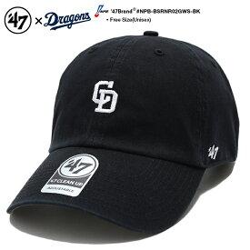 フォーティーセブンブランド 47BRAND 帽子 ローキャップ ボールキャップ CAP メンズ レディース 黒 男女兼用 中日ドラゴンズ シンプル ワンポイント 刺繍 Fサイズ ドラガール 中日ファン 応援 かっこいい おしゃれ NPB 公式 日本プロ野球 刺繍 ギフト NPB-BSRNR02GWS-BK