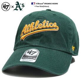 フォーティーセブンブランド 47BRAND 帽子 ローキャップ ボールキャップ CAP メンズ レディース 緑 b系 ヒップホップ ストリート系 ファッション ブランド オークランド アスレチックス シンプル 刺繍 かっこいい おしゃれ MLB 大リーグ メジャーリーグ 刺繍 RGWSC18GWS
