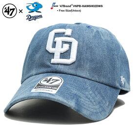 フォーティーセブンブランド 47BRAND 帽子 ローキャップ ボールキャップ CAP メンズ レディース インディゴライトブルー ストリート系 ファッション 中日ドラゴンズ シンプル ワンポイント 刺繍 タイダイ染め 総柄 かっこいい おしゃれ NPB 日本プロ野球 NPB-HAWSH02DWS