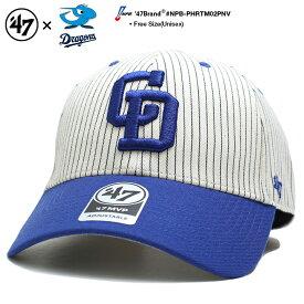 フォーティーセブンブランド 47BRAND 帽子 キャップ ローキャップ ボールキャップ CAP メンズ レディース 白青 ストリート系 ファッション 中日ドラゴンズ ピンストライプ ヘリンボーン 総柄 切替 バイカラー 刺繍 かっこいい おしゃれ NPB 日本プロ野球 NPB-PHRTM02PNV