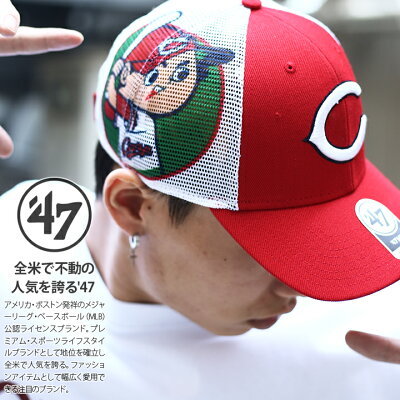 47BRAND(フォーティーセブンブランド)の広島カープ公式キャップ(帽子)
