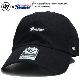 フォーティーセブンブランド 47BRAND 帽子 ローキャップ ボールキャップ CAP メンズ レディース 黒 京ヤクルトスワローズ シンプル ワンポイント 刺繍 Fサイズ つばめ女子 応援 ファン かっこいい おしゃれ 日本プロ野球 ベースボール 刺繍 NPB-HIRNO10GWH-BKA