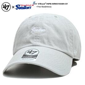 フォーティーセブンブランド 47BRAND 帽子 キャップ ローキャップ ボールキャップ CAP メンズ レディース グレー 東京ヤクルトスワローズ シンプル ワンポイント 刺繍 Fサイズ つばめ女子 応援 ファン かっこいい おしゃれ NPB 公式 日本プロ野球 刺繍 NPB-HIRNO10GWH-GY