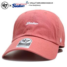 フォーティーセブンブランド 47BRAND 帽子 キャップ ローキャップ ボールキャップ CAP メンズ レディース サーモンピンク 東京ヤクルトスワローズ シンプル ワンポイント 刺繍 Fサイズ つばめ女子 応援 ファン かっこいい おしゃれ 日本プロ野球 刺繍 NPB-HIRNO10GWH-IR
